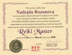 Надежда Розанова сертификат14