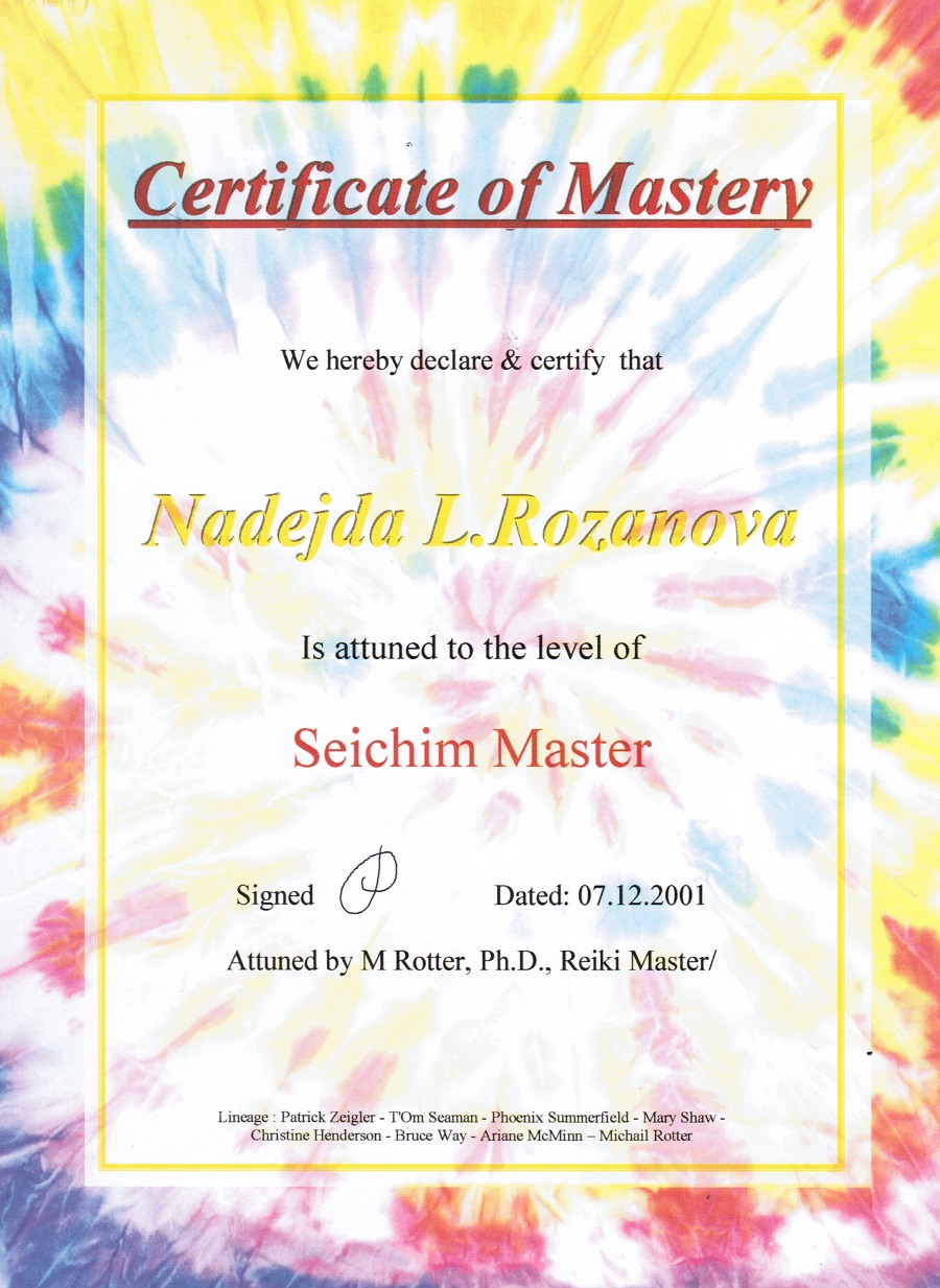 Надежда Розанова сертификат15