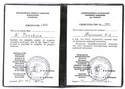 Надежда Розанова сертификат9