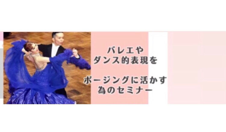 バレエやダンスの表現をポージングに活かすセミナー