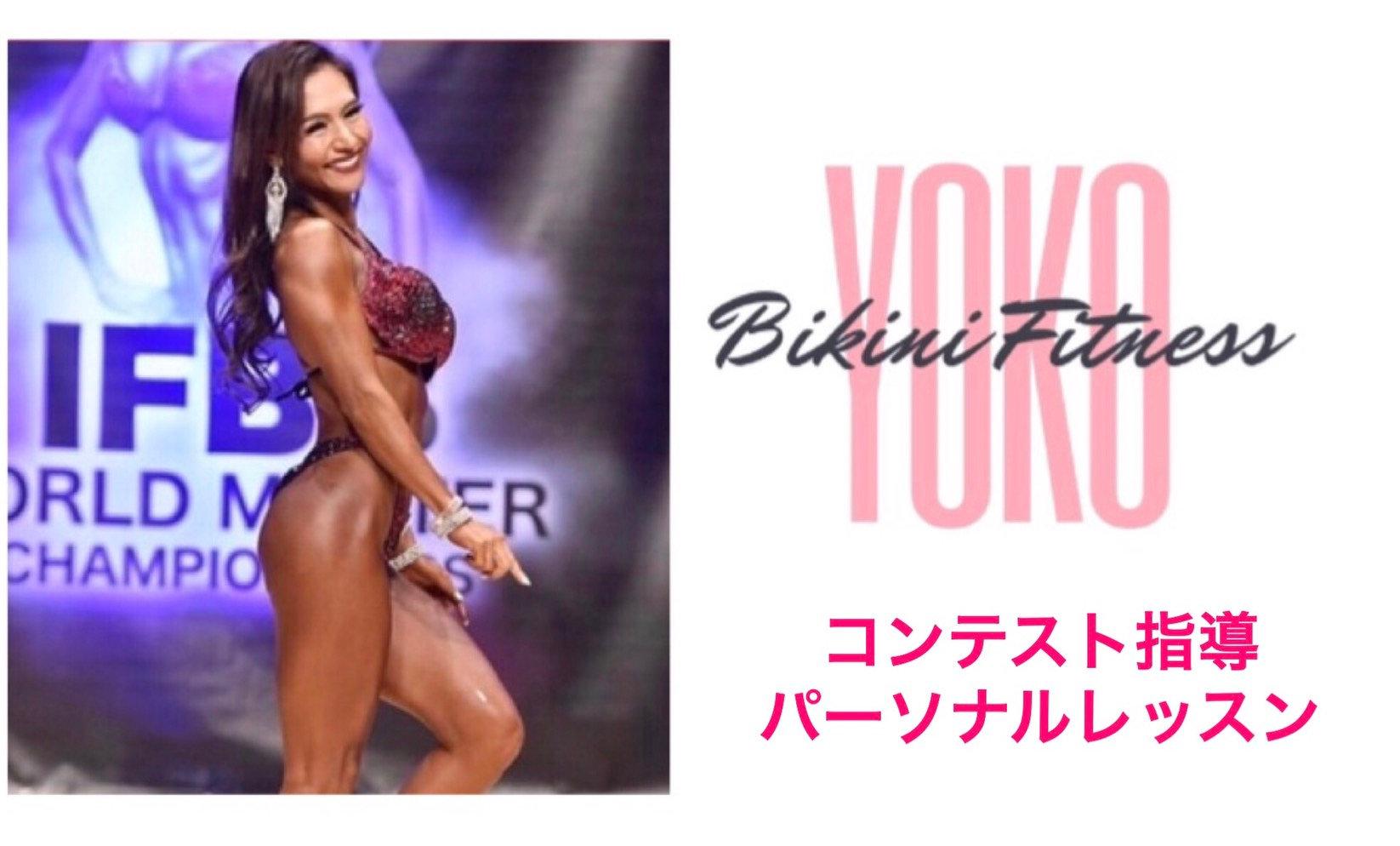 Yokoパーソナル