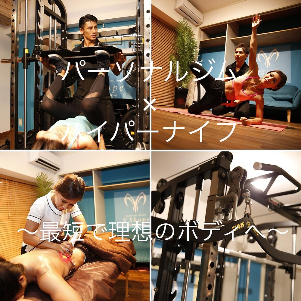 美ボディを極めた日本代表選手によるエステ施術とパーソナルトレーニング!ハイパーナイフ直後のトレーニングで抜群のダイエット効果をV Shapeでご体験ください!