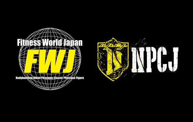 FWJ&NPCJボディカラー恵比寿