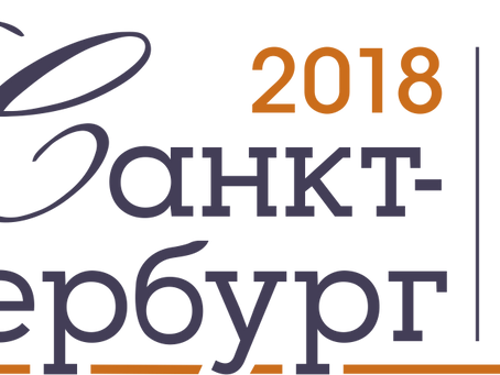 8-я международная геолого-геофизическая конференция и выставка «Санкт-Петербург 2018»