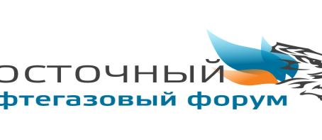 Восточный нефтегазовый форум (6-7 июля 2016г., Владивосток)