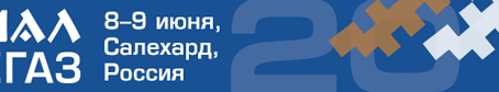 V  форум и выставка «Ямал Нефтегаз»