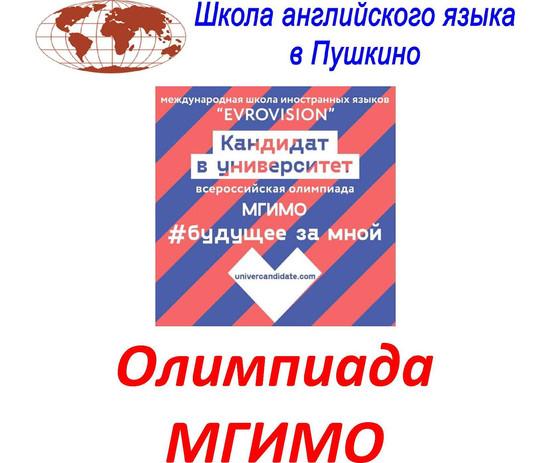 Олимпиада МГИМО плакат_Страница_1.jpg