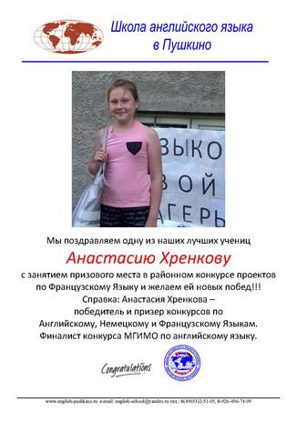 Копия Хренкова.jpg