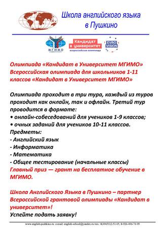 Реклама Олимпиада 2.jpg