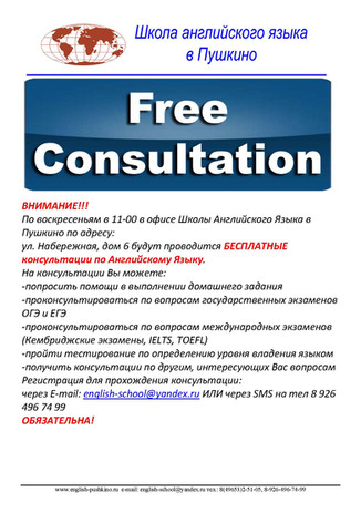Free consalt.jpg