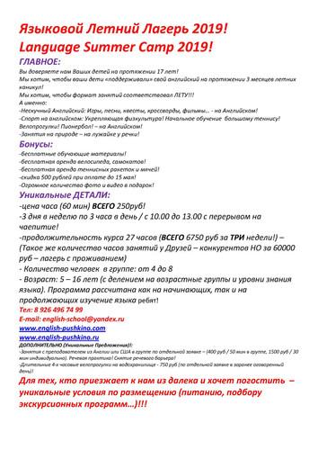 Летний Языковой Лагерь 2019.jpg