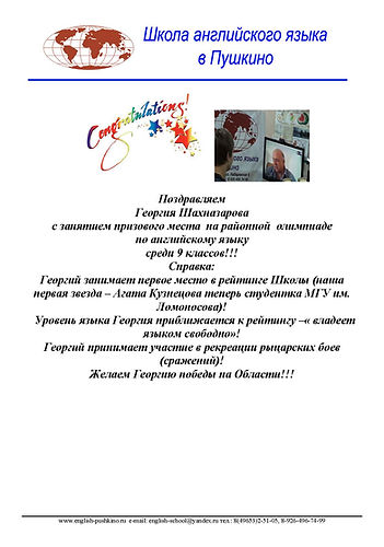 Георгия Шахназарова.jpg