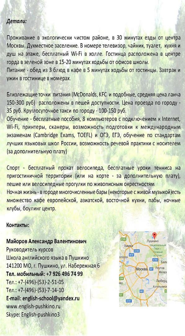 изучайте английский в России (1)_Страниц