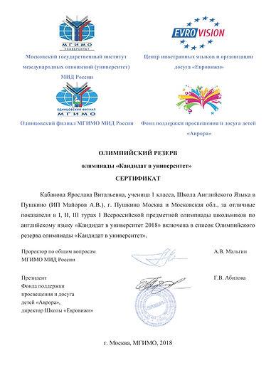 certificate Ярослава.jpg
