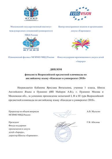 diplom  Ярослава_Страница_1.jpg