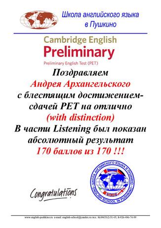 PET Андрей Архангельский.jpg