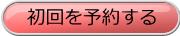 yoyaku11.png