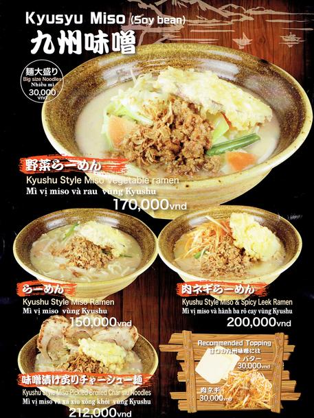 九州味噌ラーメン