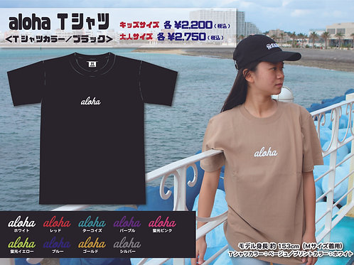 aloha Tシャツ/セミオーダー
