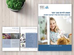 עיצוב חוברות
