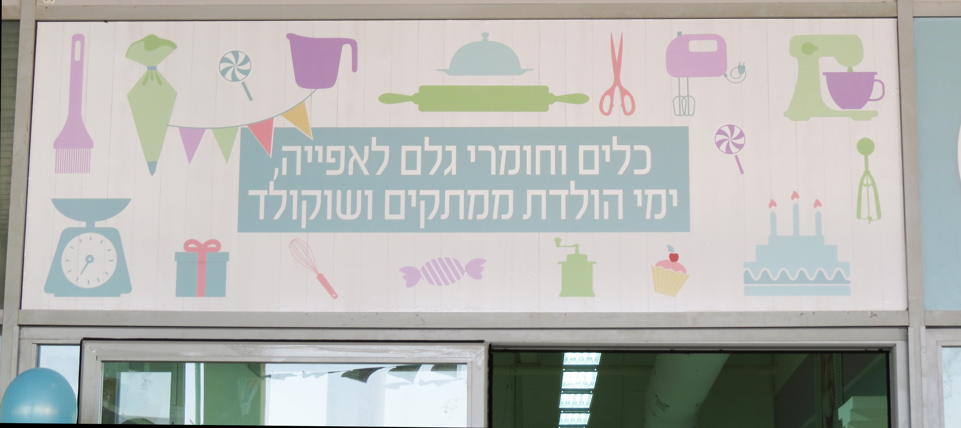 שלט בכניסה לעסק