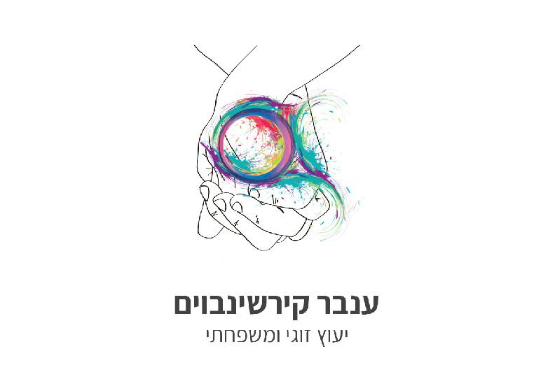 ענבר קירשנבוים