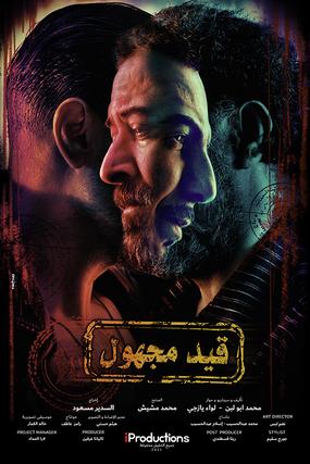Kayd Maghol Poster _ Both 02 _  31 inch x 44 inch _ R 300 _ RGB.png