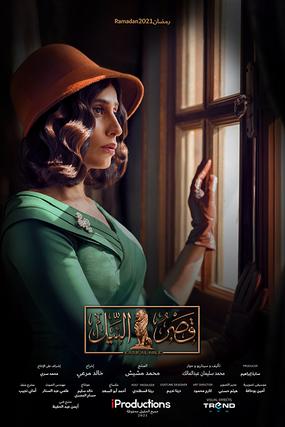 Dina-Kasr Al Nile Poster-Final ver.png