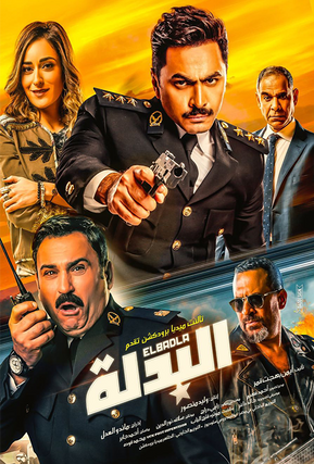 127-164946-fox-cinema-uae-egyptian-movie-2.png