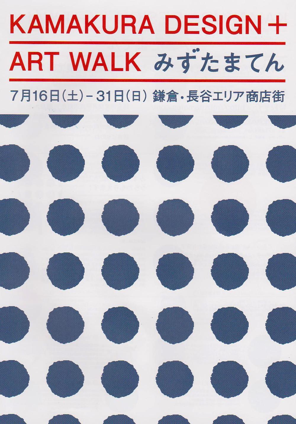 《KAMAKURA DESIGN ART WALKみずたまてん》に 鎌倉四葩『和紙よひらギャラリー』参加してます。フォトグラファーkisimariさんの作品を展示しています。
