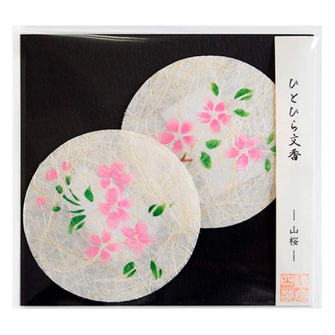 ひとひら文香 山桜