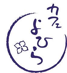 カフェよひらロゴ.jpg