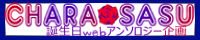 チャラ☆サス誕生日webアンソロジー企画