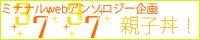 ミナナルwebアンソロジー企画・「親子丼!」