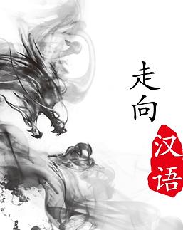 curso-chino.png