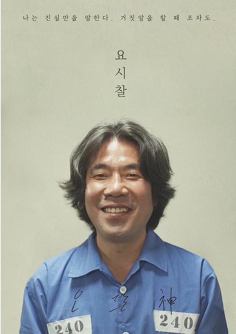 """천만요정 오달수주연, """"요시찰"""""""