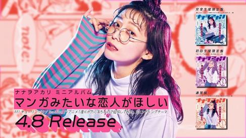 ナナヲアカリ ミニアルバム「マンガみたいな恋人がほしい」15秒TVCM