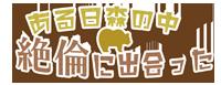 絶倫ロゴ.png