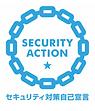 セキュリティ対策自己宣言2020-12 2020-12-22 05_47_15.