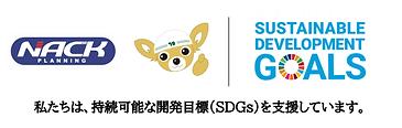 SDGs_とめきちロゴ.png
