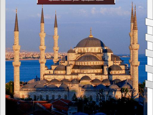 مسجد السليمانية  افخم المساجد العثمانية