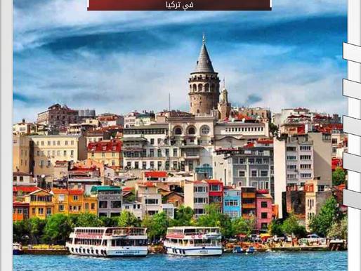 البنية التحتية المتطورة من اسباب نجاح الاستثمار العقاري في تركيا