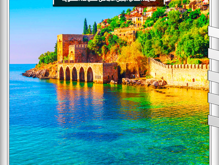 Antalya is the most beautiful place for winter tourism