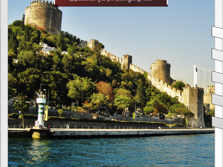 Rumeli Hisar Castle ….The  way for the conquest of Constantinople
