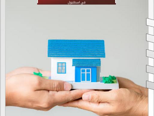 نصائح تساعدك على اختيار الشقة الانسب في اسطنبول