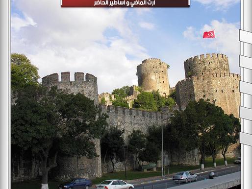 قلاع و حصون تركيا الاثرية ... ارث الماضي و اساطير الحاضر