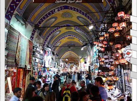 السوق الكبير او السوق المغطى  .... اشهر اسواق اسطنبول
