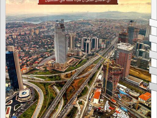 أي الاماكن افضل  لشراء شقة في اسطنبول ؟
