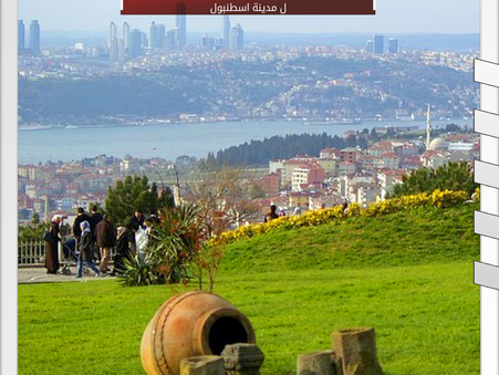 Bride's Hill wonderful view…..Painting a charming artwork for Istanbul
