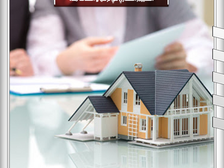 Real estate evaluation in Turkey and the aim from it